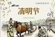 清明节 设计海报 春耕三月