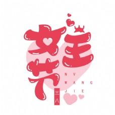 女王节艺术字素材