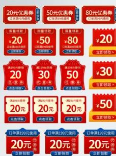 淘宝天猫年货节中国风优惠券