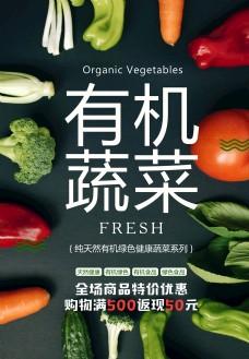 有机蔬菜 全场商品 特价优惠