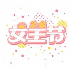 女王节艺术字