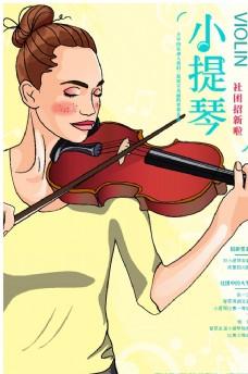 小提琴招生