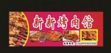 烤肉招牌2026小吃招牌