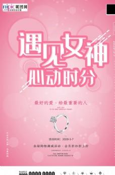 三八婦女節促銷海報