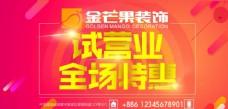 装饰公司试营业banner