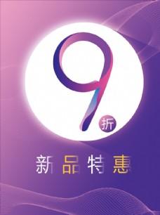 折扣海报 炫彩海报 蓝紫