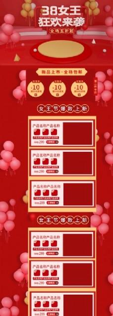 女王节红色模板