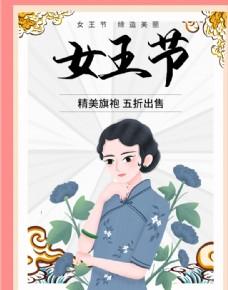 手绘女王节海报