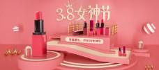 女神节口红PC端粉色