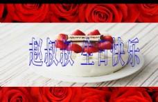 生日快乐祝福视频