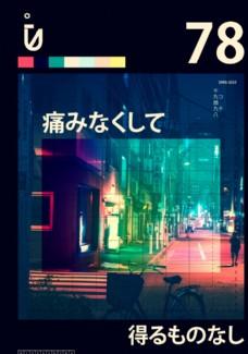 炫彩街道夜景灯光潮流拼贴艺术