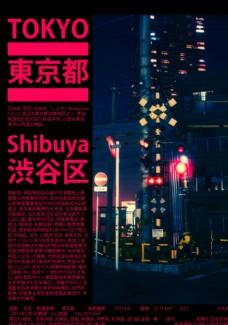 东京街道夜晚灯光摄影剪切潮流