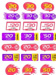 天猫淘宝优惠券促销标签设计