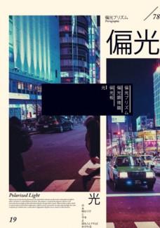 炫彩街道夜晚灯光摄影剪切潮流