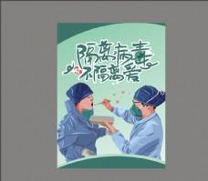 隔离病毒不隔离爱宣传海报