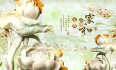 家和富贵玉雕花卉电视背景墙