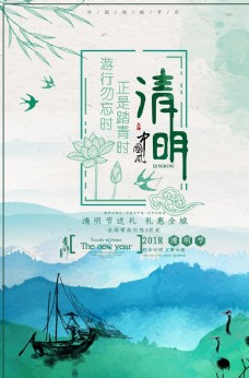 水墨中国风山水清明海报