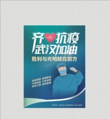 齐心抗疫武汉肺炎防疫疫情海报