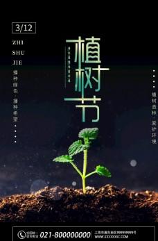 312植樹節公益海報模板