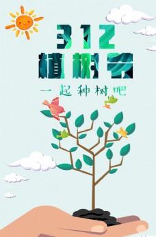 春季绿色植树节公益海报