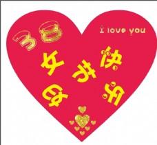 38妇女节快乐iloveyou