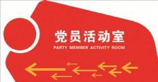 党员活动室指向牌