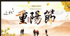 重阳 重阳节海报 重阳节展板