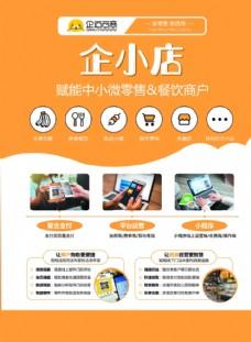 彩頁  信用 海報  微平臺
