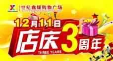 店庆3周年