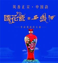 國花瓷西鳳酒
