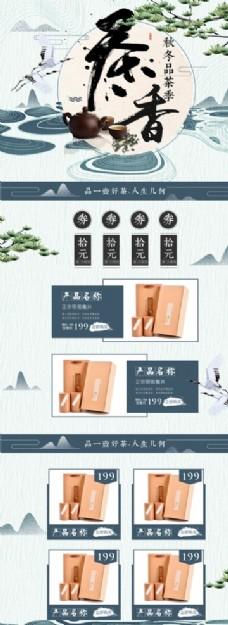 唯美水墨中国风茶叶茶饮首页模板