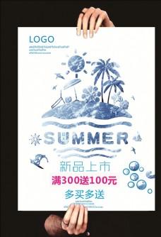 服装店夏日新品上市海报