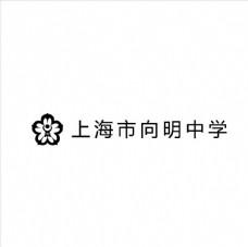 上海市向明中学logo