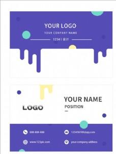 创意名片设计公司企业名片模板