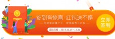 電商活動banner