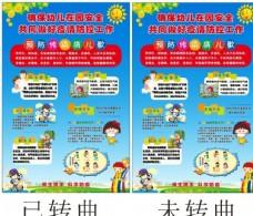 幼儿园疫情防控海报