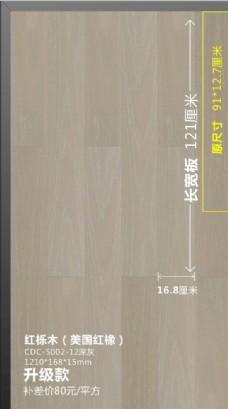 宝文工程升级地板合肥卡思摩地板
