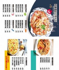 线上花甲 特色小海鲜 菜单