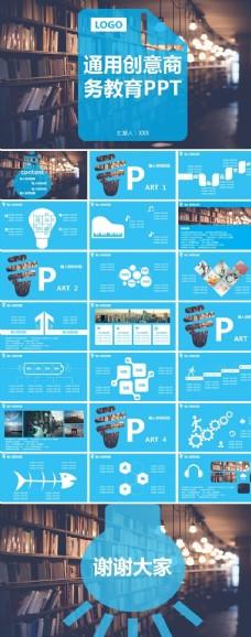 创意通用PPT模板