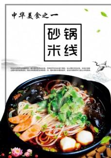 中华传统美食砂锅米线