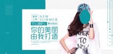 淘宝女装夏季banner海报