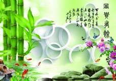 竹子圆圈九鱼背景