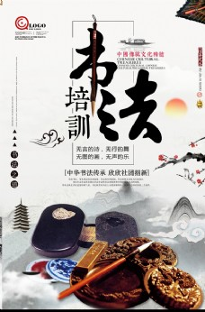 水墨中国风书法培训中式海报