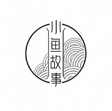 餐饮 小鱼 故事 标志 log
