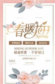 春暖花开艺术春分海报