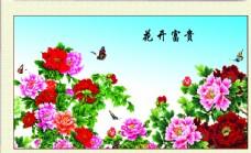 花开富贵中堂画