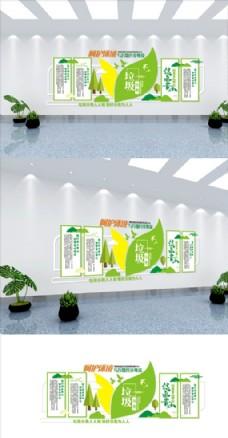 环保文化墙