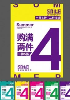 夏季促銷pop