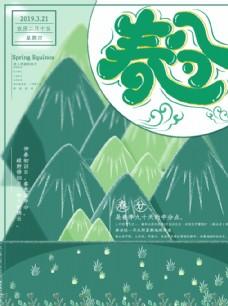 簡約綠色春分山脈插畫背景