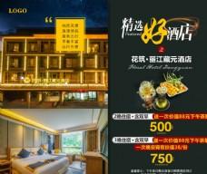 花筑·丽江藏元酒店